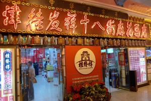 天津风味食品三绝:有一种您可能没吃过!