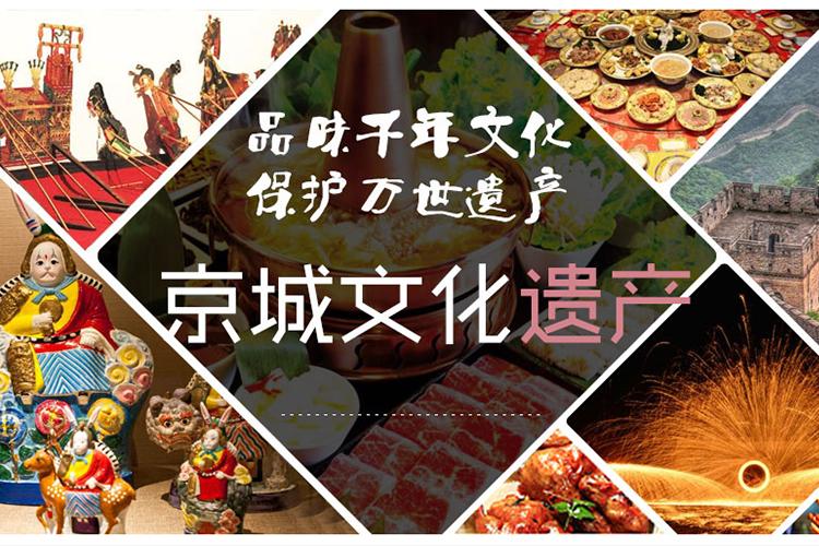 京城文化遗产 品味千年文化 保护万世遗产