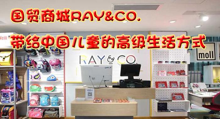 国贸商城RAY&CO.带给中国儿童的高级生活方式
