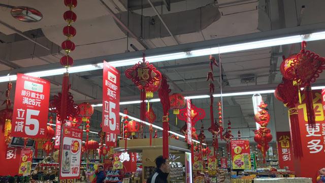迎春节,家乐福超市年味浓