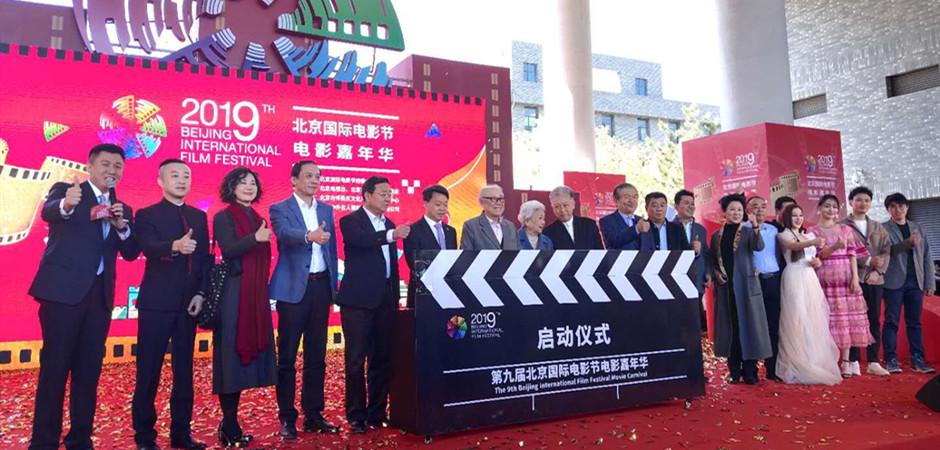 第九届北京国际电影节电影嘉年华盛大启动