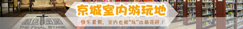 """京城室内游玩地:快乐暑假,室内也能""""玩""""出新花样!"""