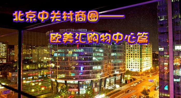 北京中关村商圈——欧美汇购物中心篇