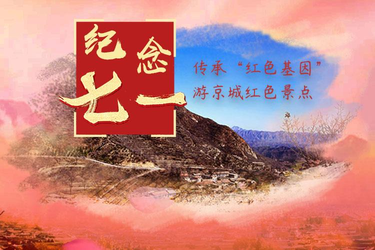 """纪念""""七一"""" 游京城红色景点 传承""""红色基因"""""""