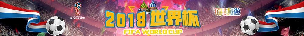 """2018世界杯  北京旅游""""逛吃""""看球"""