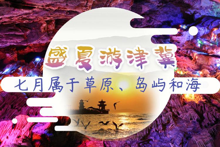 七月属于草原、岛屿与海  盛夏游津冀