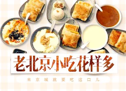 来京城就要吃这口儿,老北京小吃花样多