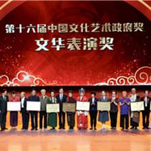 澳门葡京赌场市囊括第十二届中国艺术节全部奖项