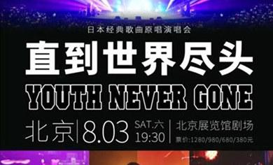 安排!8月北京活動大全!周杰倫領銜的群星演唱會、NBA巡回展等你來!