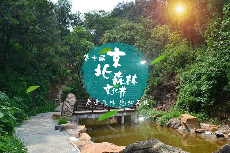 第七届北京森林文化节