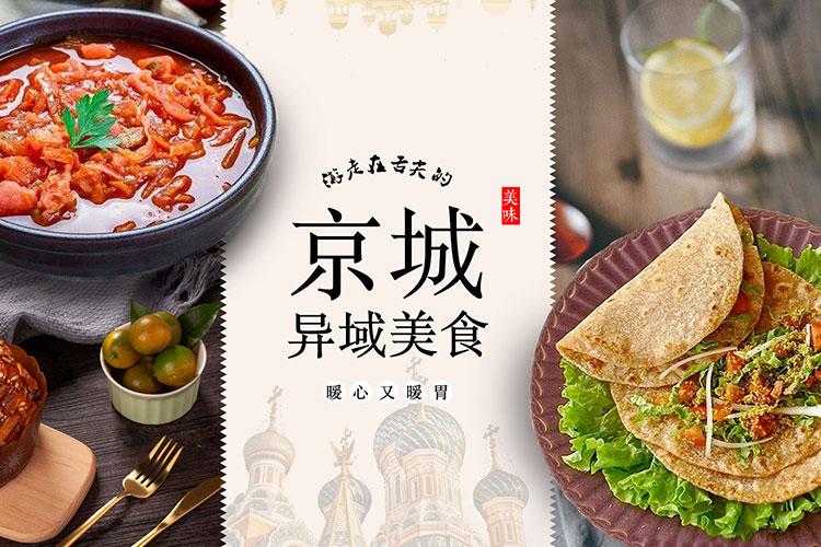 暖心又暖胃 游走在舌尖的京城异域美食
