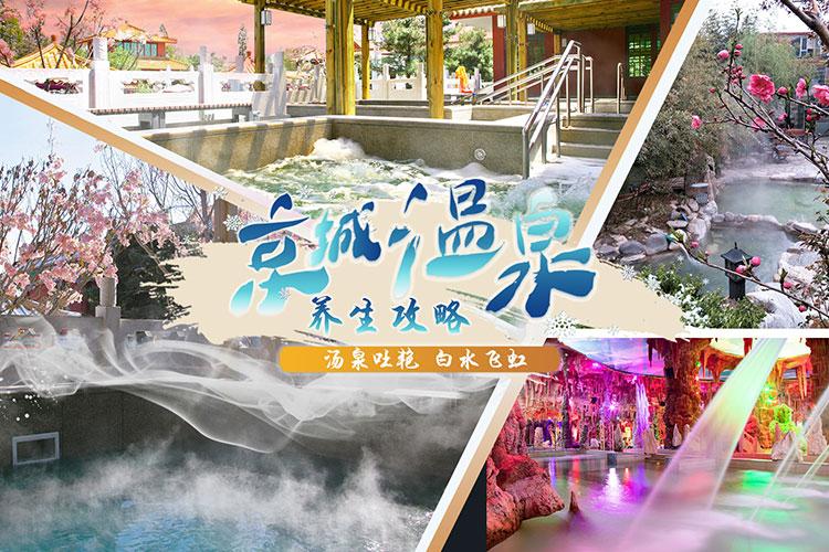 京城温泉养生攻略