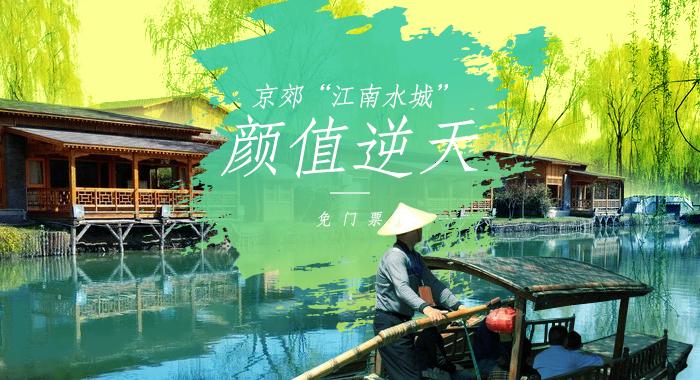 """免门票!京郊""""江南水城""""颜值逆天!"""