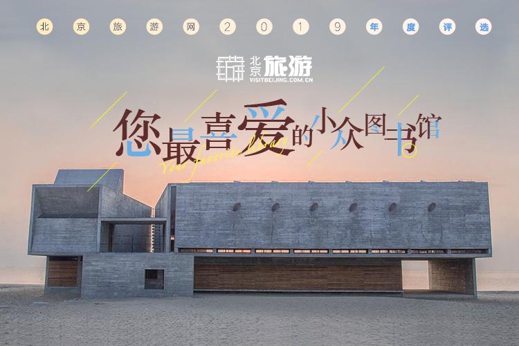 2019您最喜愛的北京文旅機構