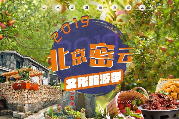 2019北京密云文化旅游季