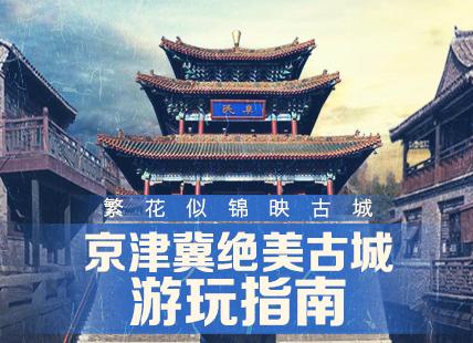 繁花似锦映古城 京津冀绝美古城游玩指南