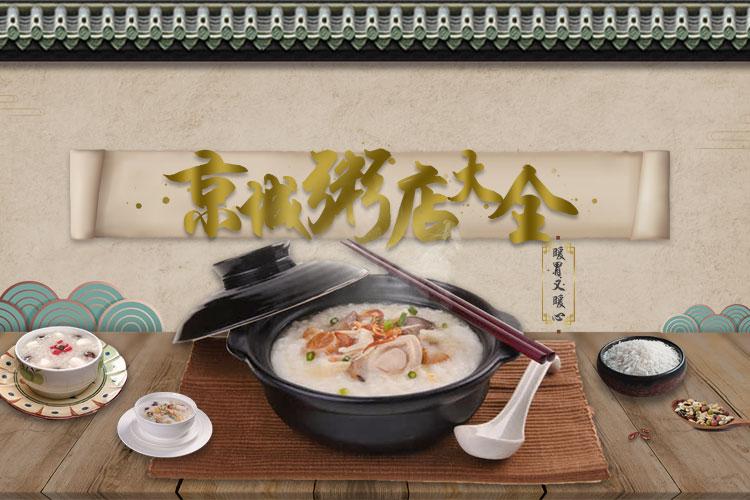 暖胃又暖心 京城粥店大全