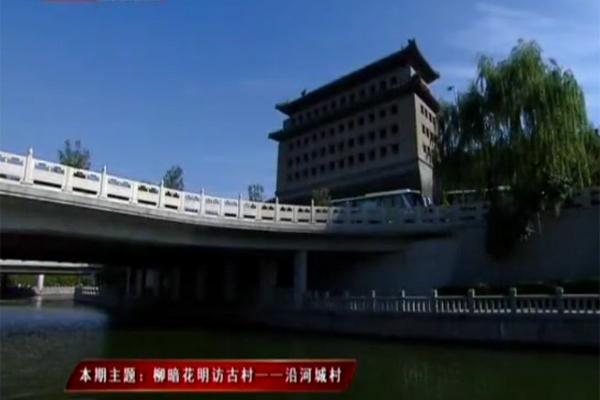 咽喉要道 金元两朝从哪儿拿下北京城