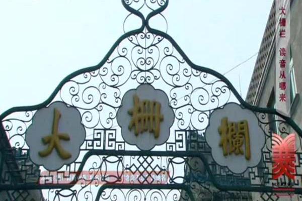 北京话里地名知多少