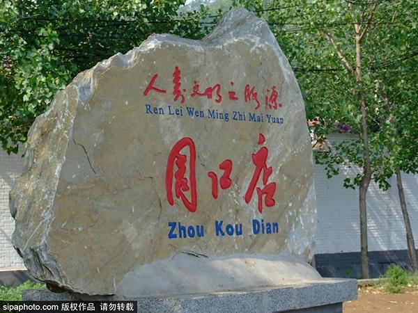 西山永定河文化带:考古文化