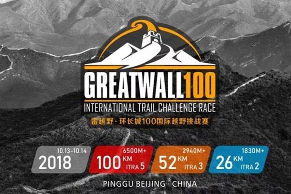 2018北京环长城100国际越野挑战赛报名开始啦!
