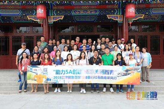 助力5A创建 畅游美丽西青 2018京津冀鲁媒体旅行社看西青采风行完美收官