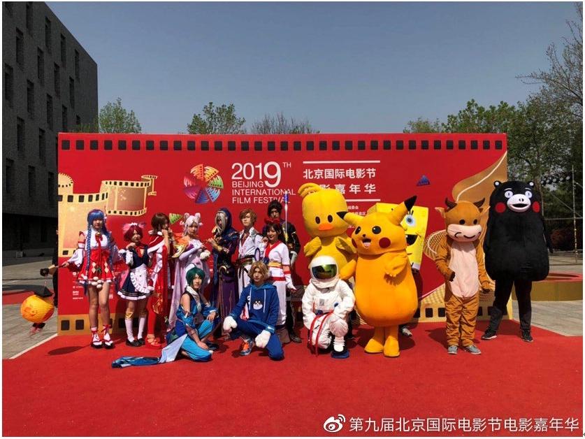 제9회 베이징국제영화제카니발, 코스플레이와 퍼레이드
