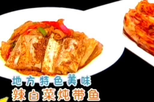 韩式辣白菜炖带鱼,健康又美味
