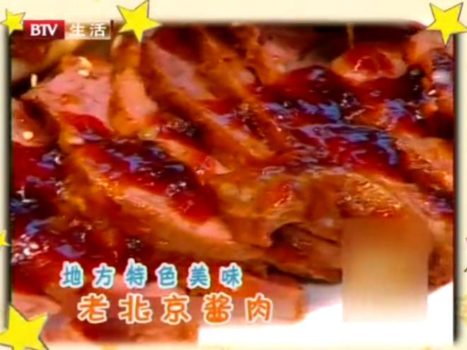 老北京酱肉