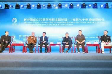 老中青三代导演共话中国电影过去与未来