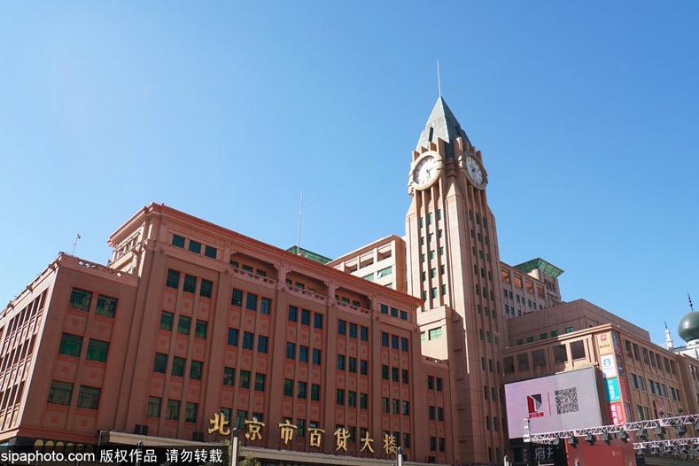 北京王府井商圈:北京市百货大楼