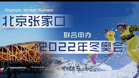 北京冬奥会开幕式创意文案全球征集