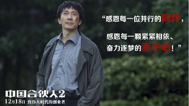 电影《中国合伙人2》在京举行首映