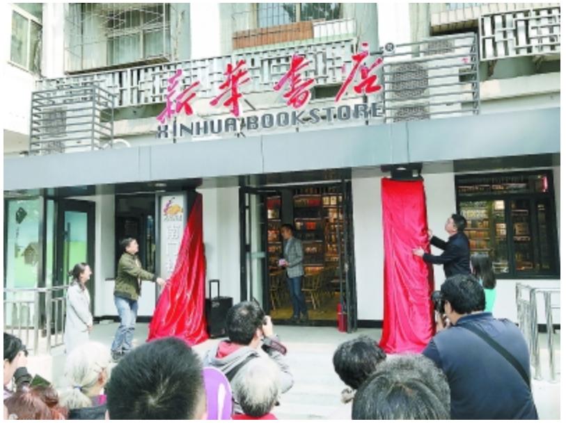 新华书店天坛南门店今天开张