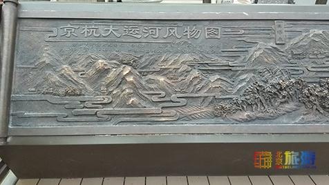 大運河文化浮雕:再現京杭大運河沿岸人文風貌
