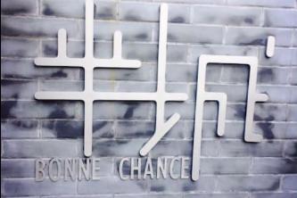 """在这里,足以让你了解什么是""""北京""""——北京半城BonneChance四合院精品酒店(王府井店)"""