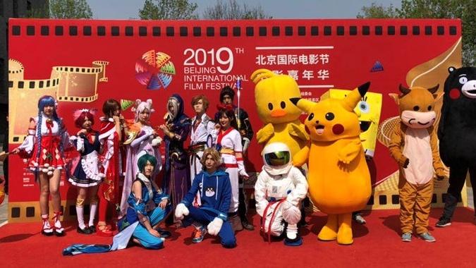 제9회 베이징국제영화제카니발