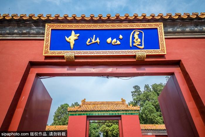 Алтарь в парке Чжуншань: Алтарь Шэцзитань (алтарь Богу-покровителю земли и хлеба)