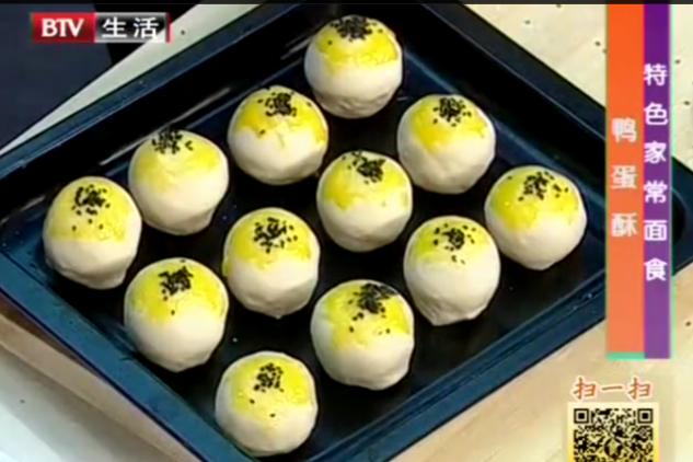 特色家常面食:鸭蛋酥