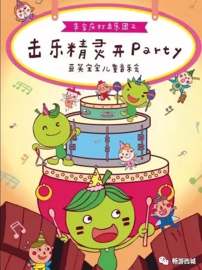 击乐精灵开派对——豆荚宝宝儿童音乐会