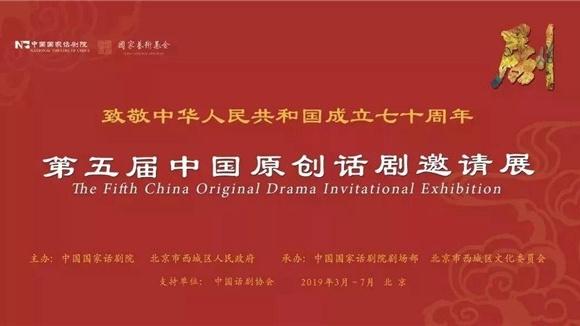 23部剧目、102场演出,第五届中国原创话剧邀请展来了!