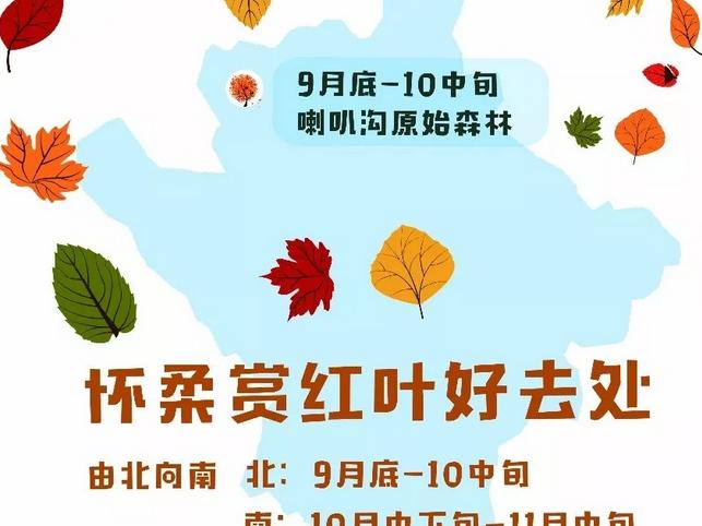 """登高赏红叶,十月怀柔来寻""""秋""""!"""