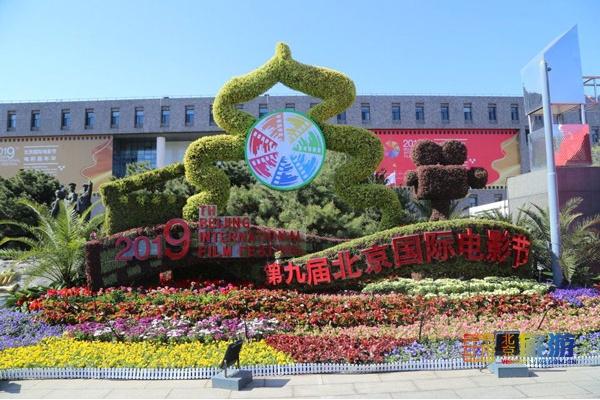 第九屆北京國際電影節電影嘉年華活動精彩紛呈