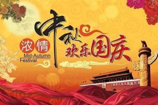 精心开展中秋国庆重阳节日文化活动