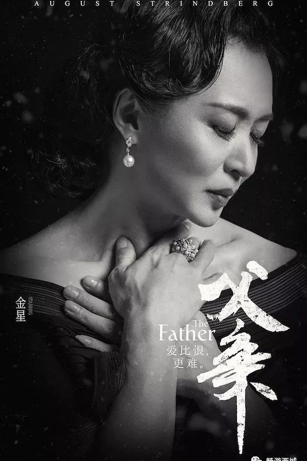 赵立新 金星主演——斯特林堡经典话剧《父亲》