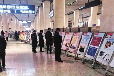 平津馆展览开进地铁站