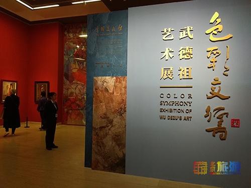 """来中国美术馆欣赏一场""""色彩交响""""如何?"""