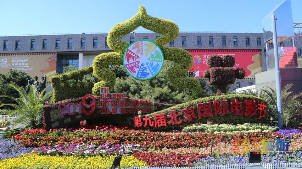BJIFF 2019: a film carnival kicks off in Beijing