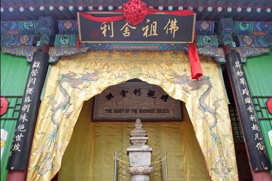 北京の敦煌と出土された赤の肉舎利