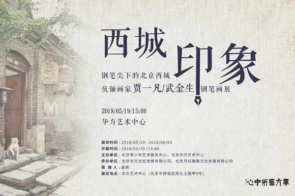 """三大展览为""""月坛文化节""""带来文化盛宴"""